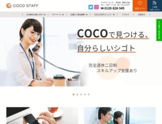 cocostaff.co.jp screenshot