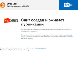 coddi.ru screenshot