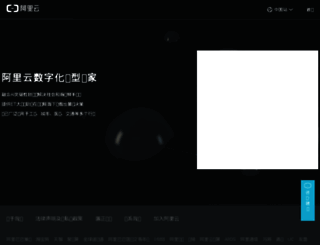 code.aliyun.com screenshot