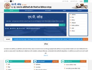 code.mp.gov.in screenshot