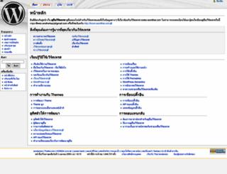 codex.wordthai.com screenshot