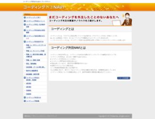 coding-navi.com screenshot