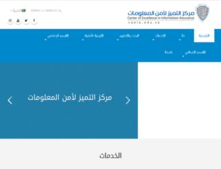 coeia.edu.sa screenshot