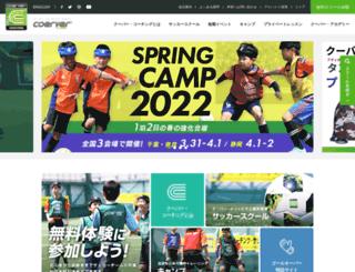 coerver.co.jp screenshot