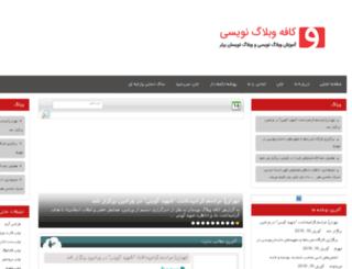 cofeblog.ir screenshot