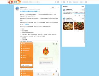 coffeebreak.com.tw screenshot