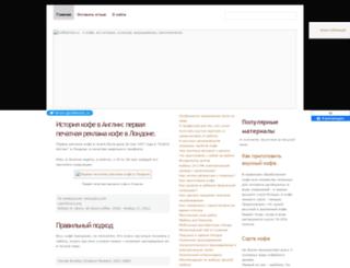 coffeeclub.ru screenshot