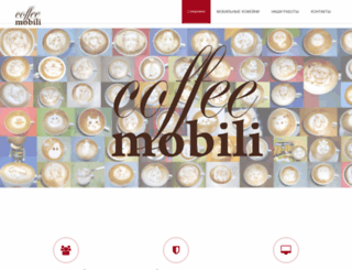 coffeemobili.ru screenshot