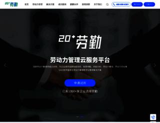 coho.com.cn screenshot