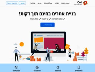 coi.co.il screenshot