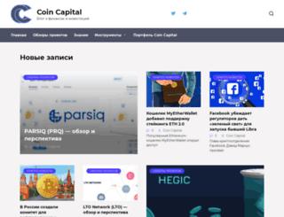 coincapital.ru screenshot