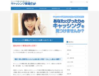 coinster.jp screenshot