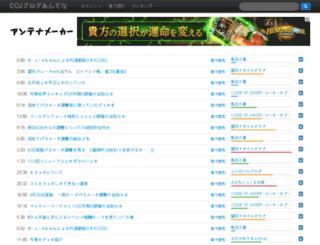 cojblog.atna.jp screenshot