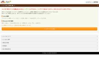 collecpo.jp screenshot