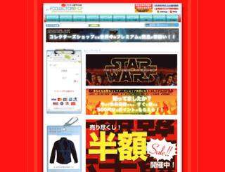 collectors-shop.jp screenshot