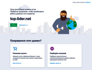 college.top-lider.net screenshot