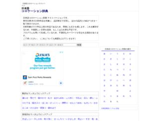 collocation.hyogen.info screenshot