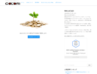 colo-ri.jp screenshot