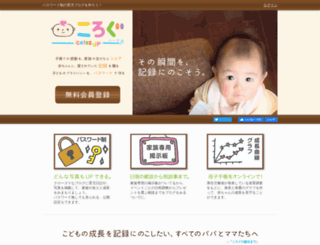 colog.jp screenshot