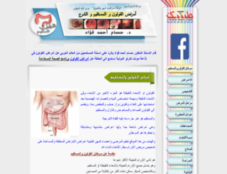 colon.tabebak.com screenshot