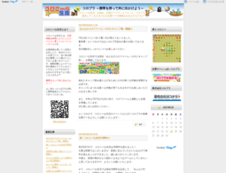 colony.livedoor.biz screenshot