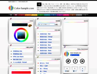 color-sample.com screenshot