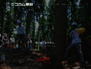 column-jp.com screenshot