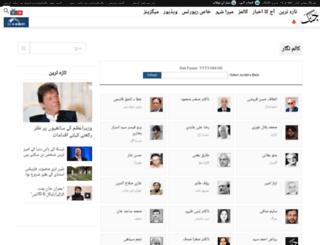 columns.jang.com.pk screenshot