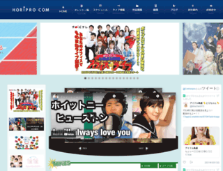 com.horipro.co.jp screenshot