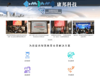 combanc.com.cn screenshot