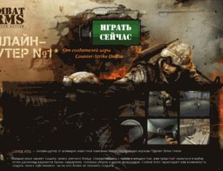 combat-arms.gameact.ru screenshot