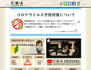 combat-ready-aichi.com screenshot