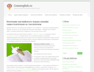 comenglish.ru screenshot