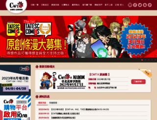 comicworld.com.tw screenshot