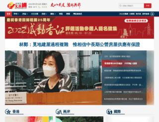 comment.wenweipo.com screenshot