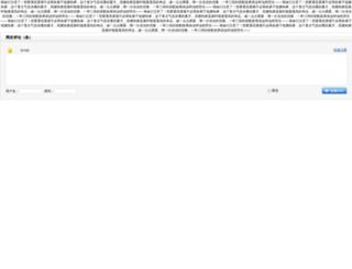 comment2.rayli.com.cn screenshot