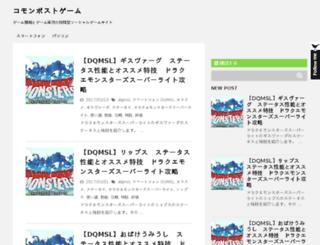 commonpostgame.info screenshot
