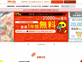 commufa.jp screenshot
