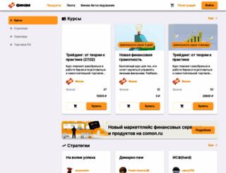 comon.ru screenshot