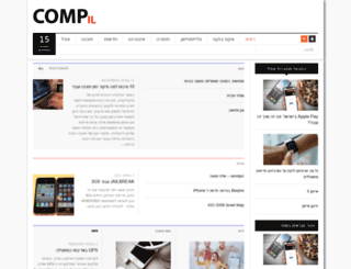 comp-il.co.il screenshot
