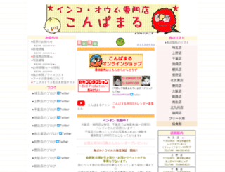 compamal.com screenshot