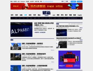 companies.caixin.com screenshot
