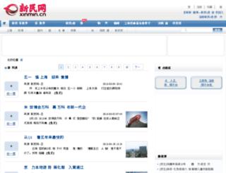 company.xinmin.cn screenshot
