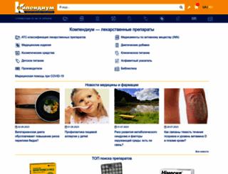 compendium.com.ua screenshot