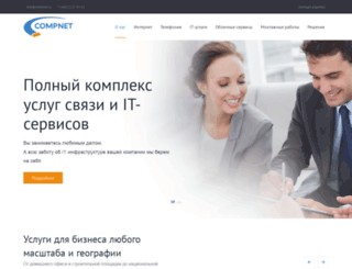compnet.ru screenshot