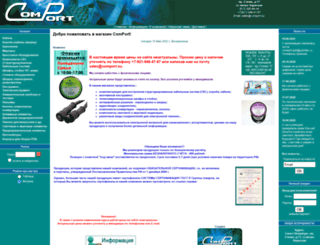 comport.spb.ru screenshot