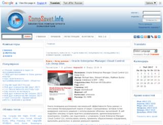 compsovet.info screenshot