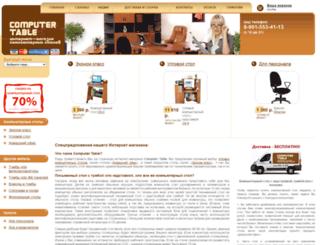 computer-table.ru screenshot