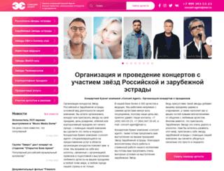 concert-agent.ru screenshot