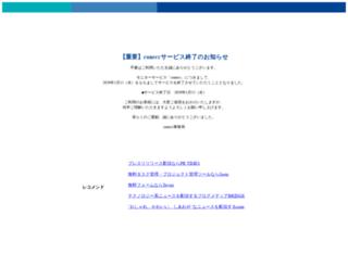 conecc.jp screenshot